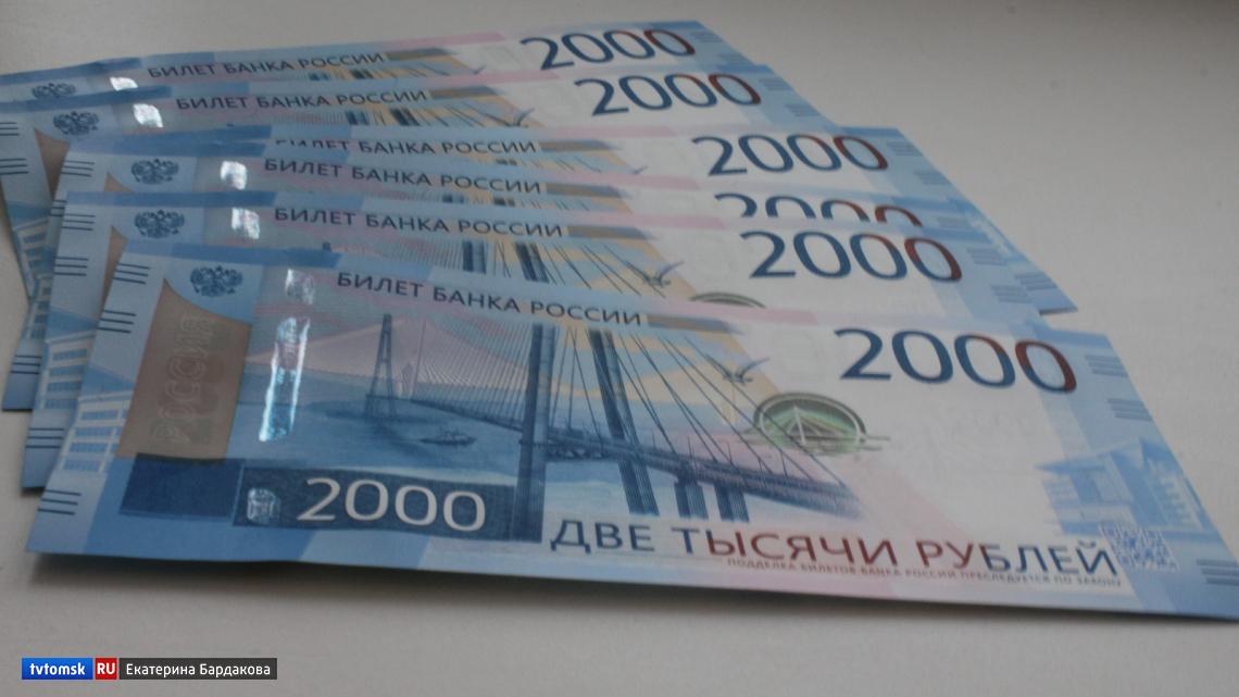 Томская таможня вдвое увеличила перечисления в бюджет РФ