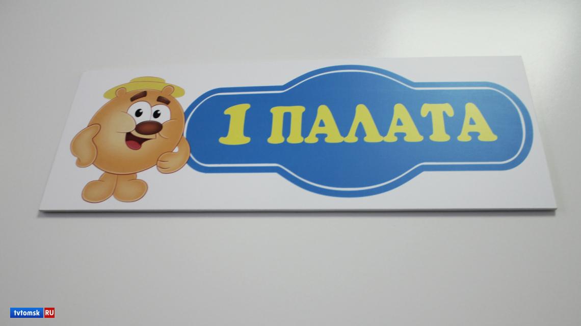 Томичей просят помочь 4-летней девочке: ребенку необходима операция по удалению опухоли головного мозга