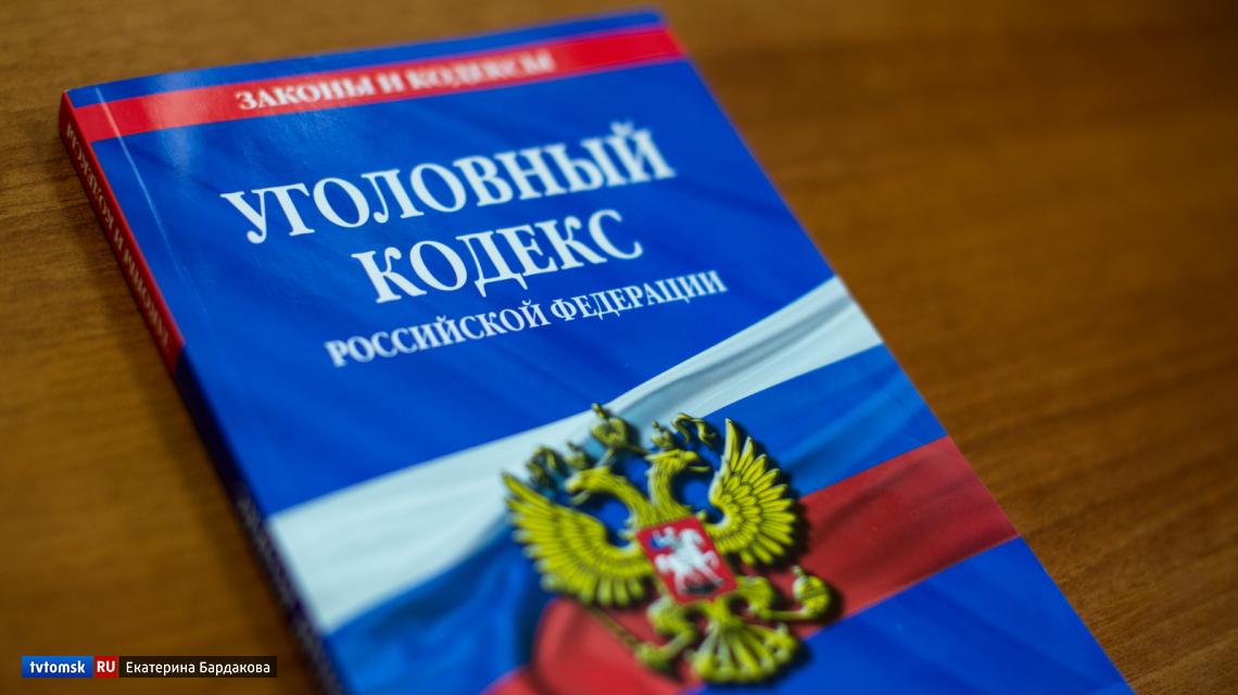 Бывший дознаватель томского отдела полиции ответит в суде за покупку наркотиков