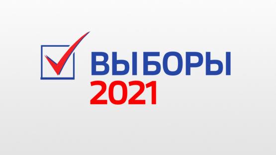 выборы-2021 » tvtomsk.ru - Новости Томска и области