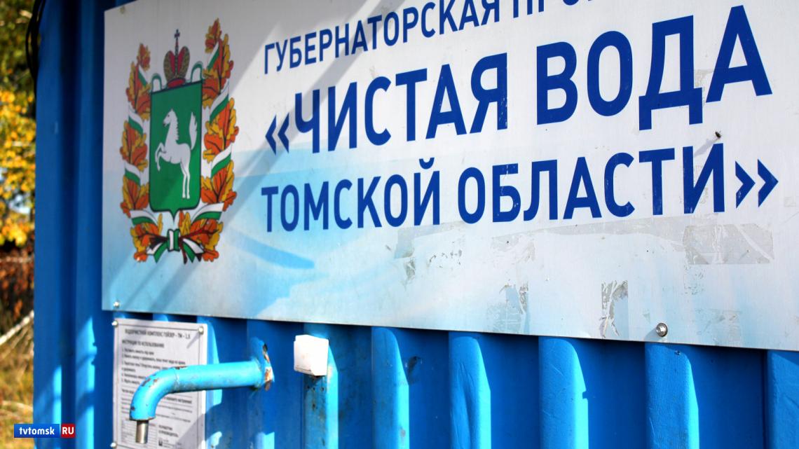 Мэрия Томска: жители Свечного и Спутника в этом году получат качественную питьевую воду