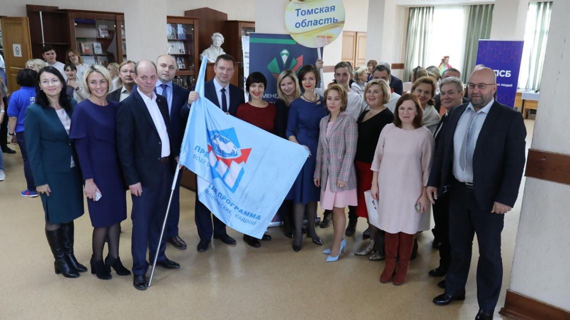 Томичей и жителей области приглашают принять участие в Президентской программе подготовки управленческих кадров