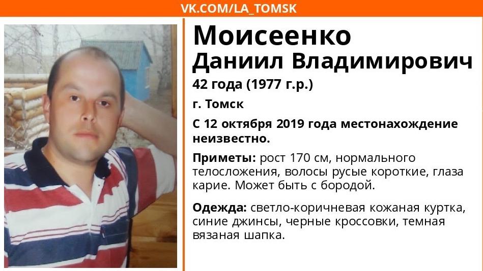 Томичей просят помочь в поиске 42-летнего мужчины